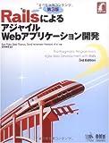 Rails によりアジャイル Web アプリケーション開発