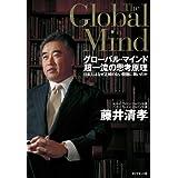 グローバル・マインド 超一流の思考原理