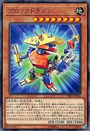 ブロックドラゴン ノーマル 遊戯王 シークレット・スレイヤーズ dbss-jp038