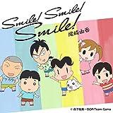 Smile! Smile! Smile! 歌詞