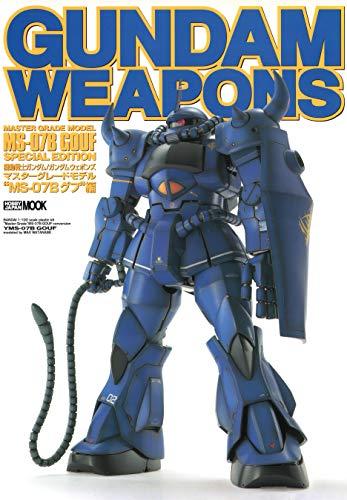 """ガンダムウェポンズ """"MS-07Bグフ""""編 (ホビージャパンMOOK)"""