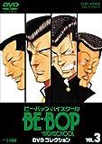 BE-BOP-HIGHSCHOOL DVDコレクション Vol.3[DVD]