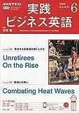 NHKラジオ実践ビジネス英語 2020年 06 月号 [雑誌]