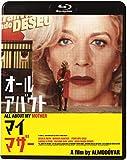 オール・アバウト・マイ・マザー<ニューマスター版>[Blu-ray/ブルーレイ]