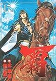 覇-LORD- 17 (ビッグコミックス)