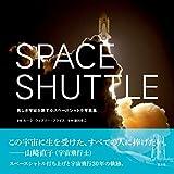 SPACE SHUTTLE 美しき宇宙を旅するスペースシャトル写真集 - ルーク・ウェズリー・プライス, 柳川孝二, 玄光社