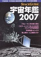SPACEGUIDE宇宙年鑑2007 (アスキームック)