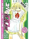 ユリア100式【期間限定無料版】 3 (ジェッツコミックス)