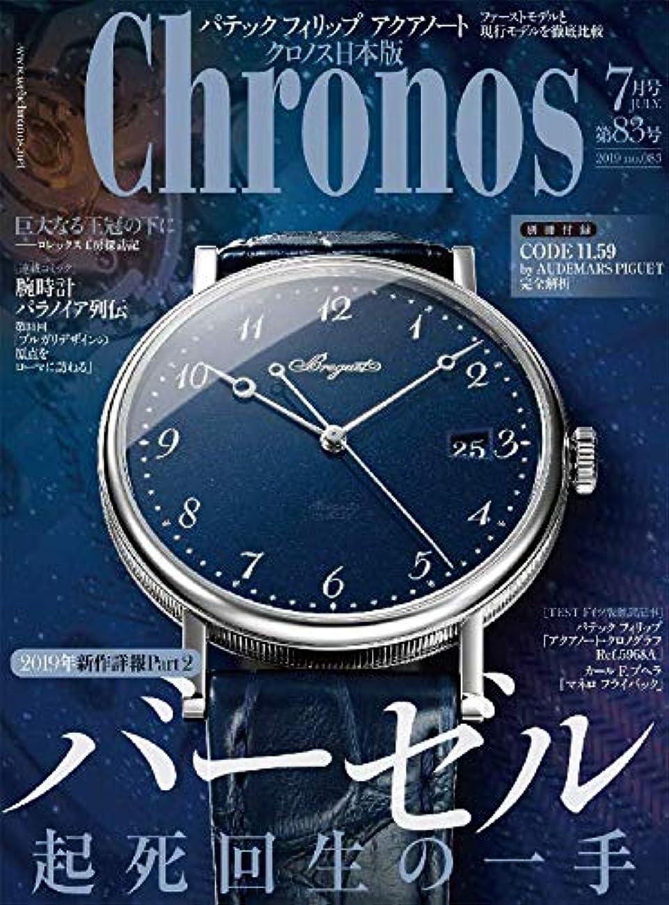 苦情文句違う電気的クロノス日本版 no.083