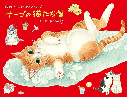2022ナーゴの猫たちカレンダー ([カレンダー])