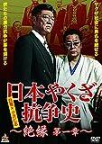 日本やくざ抗争史 絶縁 第一章[DVD]