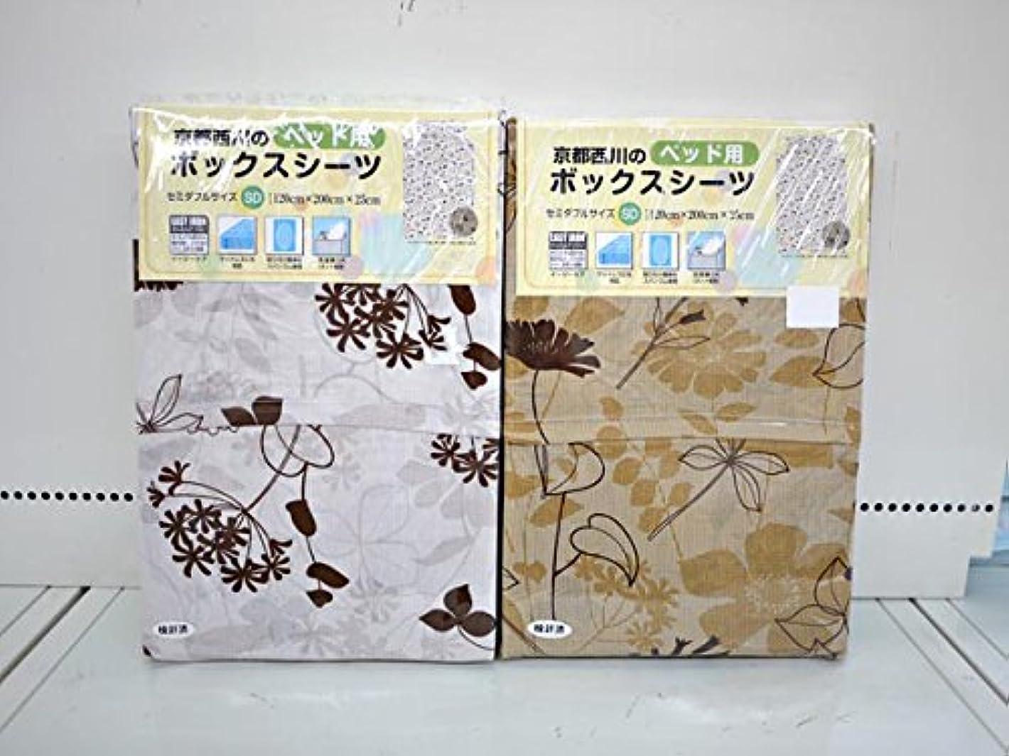 たくさんの解釈するクリップ蝶京都西川リーフ柄ボックスシーツセミダブル(2008-63SD) セミダブル(120cm×200cm×25cm) ホワイト