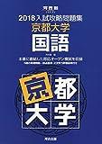 入試攻略問題集京都大学国語 2018 (河合塾シリーズ)