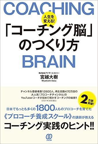 人生を変える!「コーチング脳」のつくり方の詳細を見る