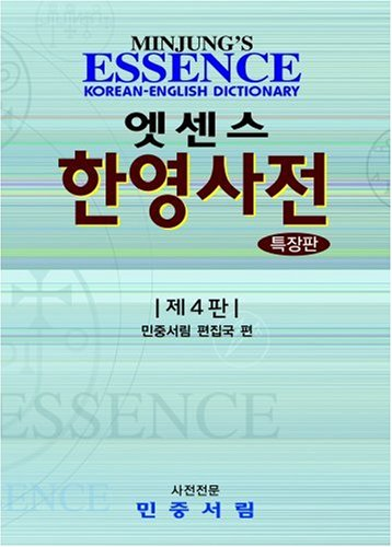 Essence Korean-English Dictionary: Deluxe American