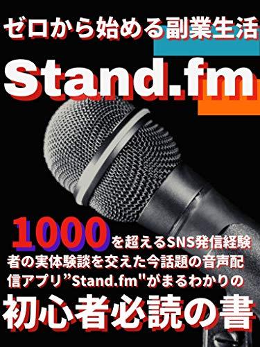 Stand.fm~ゼロから始める副業生活~
