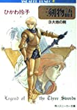 三剣物語〈3〉大地の剣 (角川文庫―スニーカー文庫)