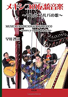 メキシコの伝統音楽 ~ソンとアルパの歌~