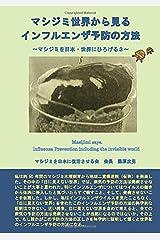 マシジミ世界から見るインフルエンザ予防の方法: マシジミを日本・世界にひろげる3 (MyISBN - デザインエッグ社) オンデマンド (ペーパーバック)
