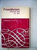 原始主義 (1973年) (文学批評ゼミナール〈18〉)