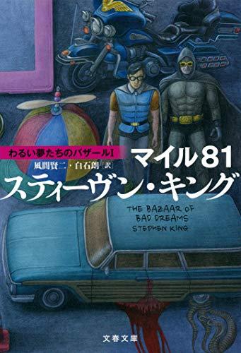 マイル81 わるい夢たちのバザールI (文春文庫 キ 2-61 わるい夢たちのバザール 1)