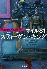マイル81わるい夢たちのバザールI (文春文庫 キ 2-61 わるい夢たちのバザール 1)