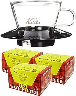 【セット買い】カリタ ウェーブシリーズ ガラスドリッパー155(1~2人用) ブラック #05045 + カリタ ウェーブフィルター KWF-155 (1~2人用) ホワイト 50枚入り×3個セット