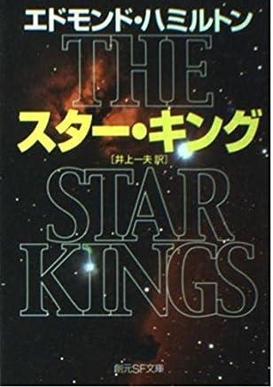 スター・キング (創元SF文庫)エドモンド・ハミルトン