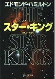 スター・キング (創元SF文庫 (SFハ6-1))