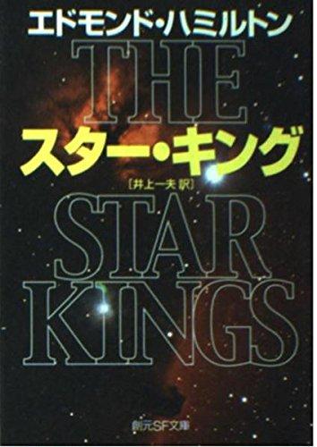 スター・キング (創元SF文庫 (SFハ6-1))の詳細を見る