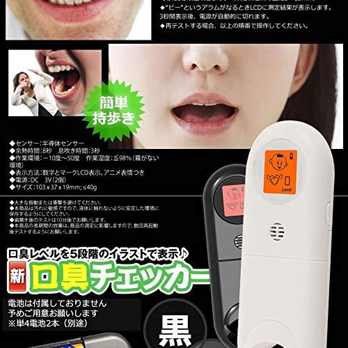 Ishino新型口臭チェッカーブラック5段階イラスト表示エチケット口臭レベル匂いニンニク料理チェック検査MC-SINKOUSHU-BK