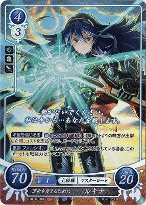 Fire Emblem Cipher B18-101 HR Lucina to Change Fate