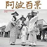 徳島盆踊り唄