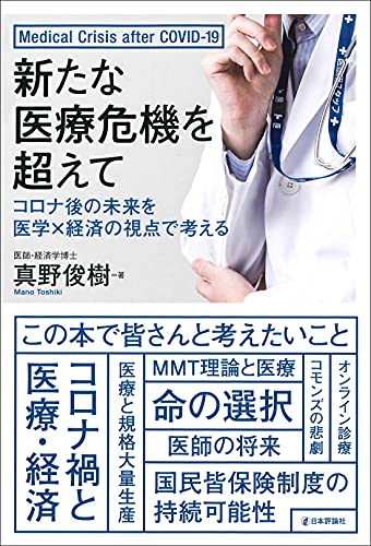 新たな医療危機を超えて ◇コロナ後の未来を医学×経済の視点で考える