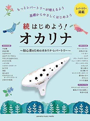 続はじめよう! オカリナ 初心者のためのオカリナ・レパートリー - 山崎 菜穂子