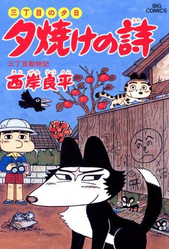 三丁目の夕日 夕焼けの詩(28) (ビッグコミックス)