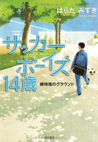 サッカーボーイズ 14歳  蝉時雨のグラウンド