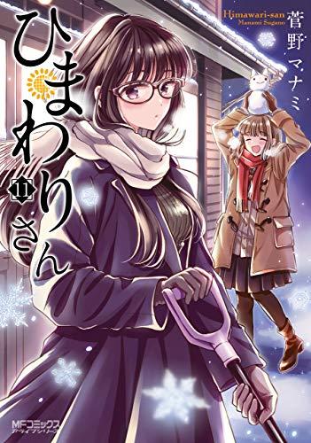 ひまわりさん11 (MFコミックス アライブシリーズ)