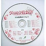 ヴァンパイア騎士DS ボイスCD ディースリーパブリッシャー