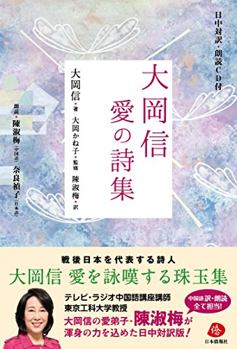 日本僑報社『大岡信 愛の詩集(253)』