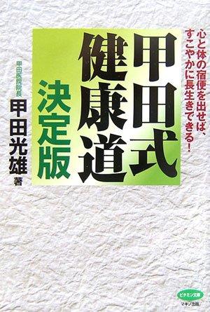 甲田式健康道 決定版―心と体の宿便を出せば、すこやかに長生きできる! (ビタミン文庫)