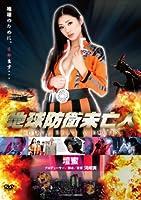 地球防衛未亡人 【DVD】