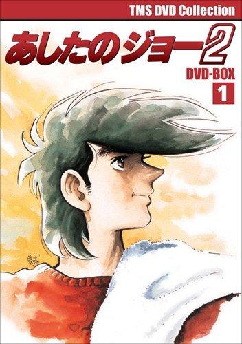 EMOTION the Best あしたのジョー2 DVD-BOX 1 - あおい輝彦, 藤岡重慶, 田中エミ, 出﨑統