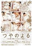 つやのよる ある愛に関わった、女たちの物語[DVD]