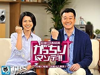 がっちりマンデー!!【TBSオンデマンド】