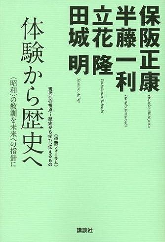 体験から歴史へ─〈昭和〉の教訓を未来への指針に (〈道新フォーラム〉現代への視点~歴史から学び、伝えるもの)
