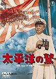 太平洋の鷲<東宝DVD名作セレクション>[DVD]