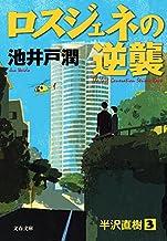 ロスジェネの逆襲 (文春文庫)