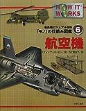 航空機 (最先端ビジュアル百科「モノ」の仕組み図鑑)