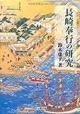 長崎奉行の研究